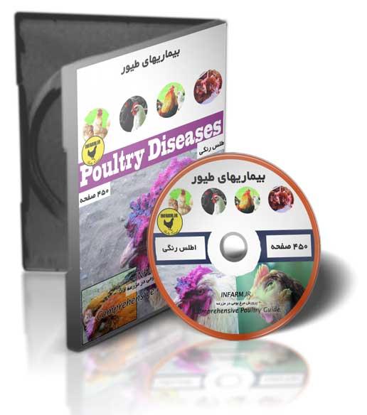بیماریهای طیور حدود 450 صفحه